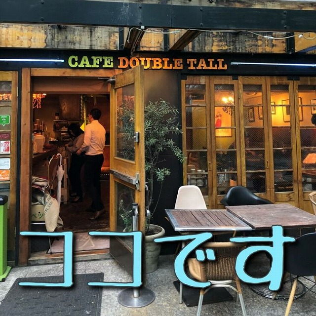 Double Tall Cafe入口