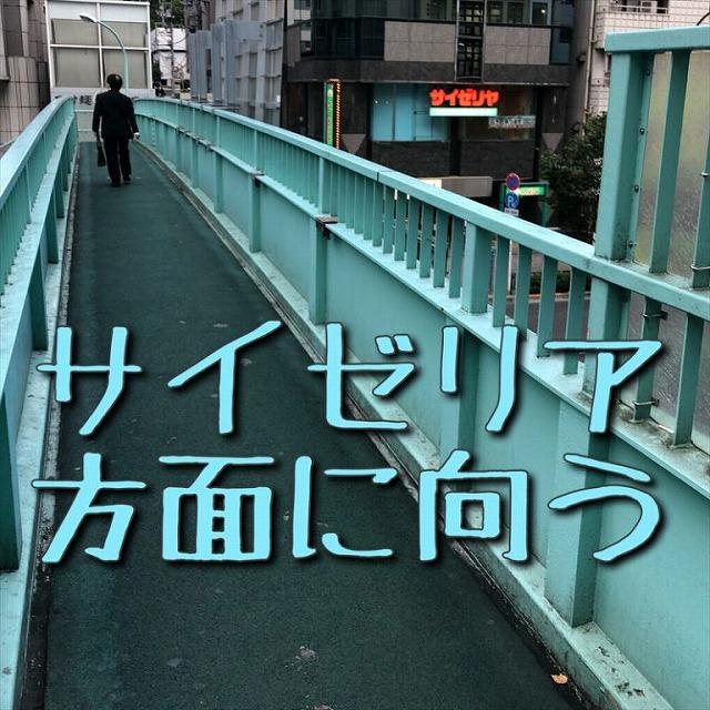 渋谷サイゼリア右折