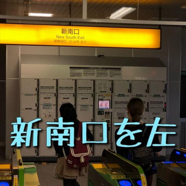 JR渋谷駅新南口