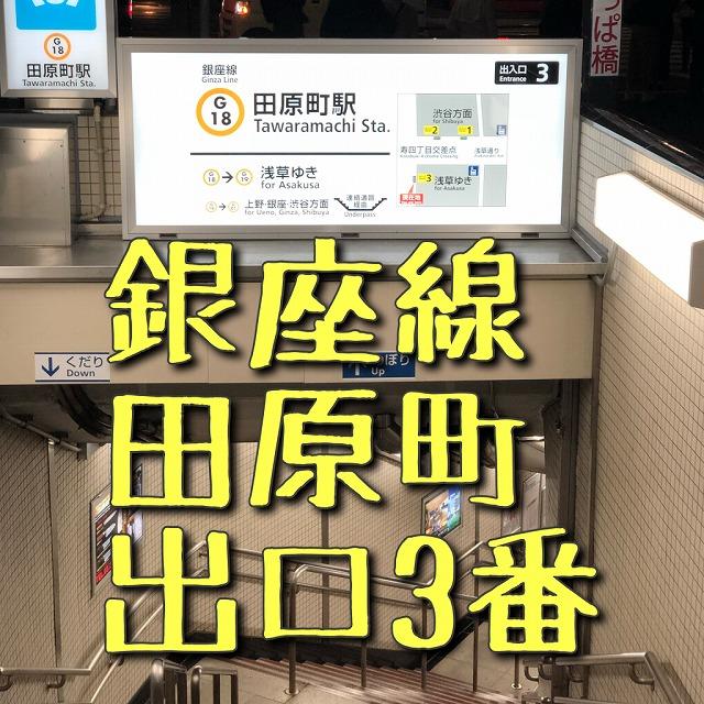 銀座線田原町駅3番出口