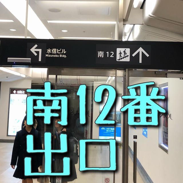 横浜駅西口の出口12番