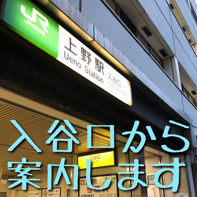 JR上野駅 入谷口