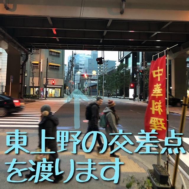 昭和通り 東上野交差点