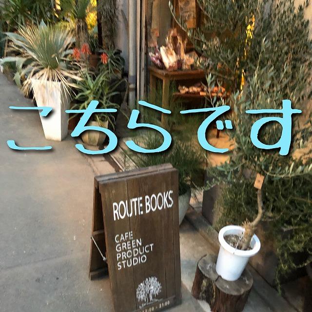 ルートコモン ブックカフェ