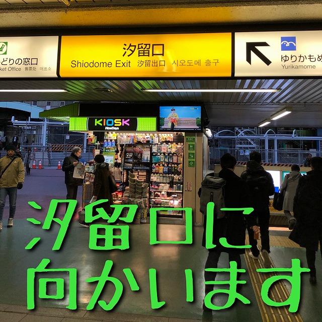 新橋駅汐留出口