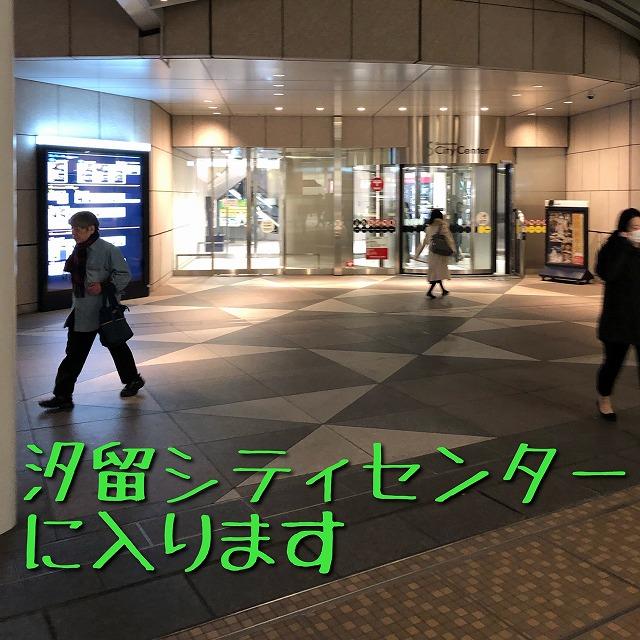 汐留シティセンター地下2階