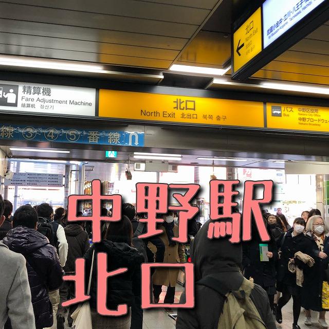 中野駅北口