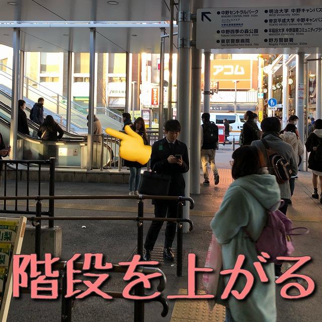 JR 中野駅北口エスカレーター