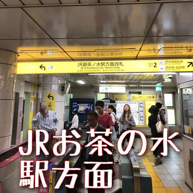 東京メトロ丸ノ内線のお茶ノ水駅