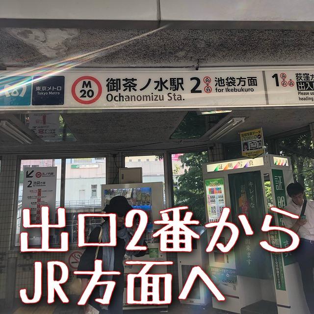 お茶ノ水駅出口2番