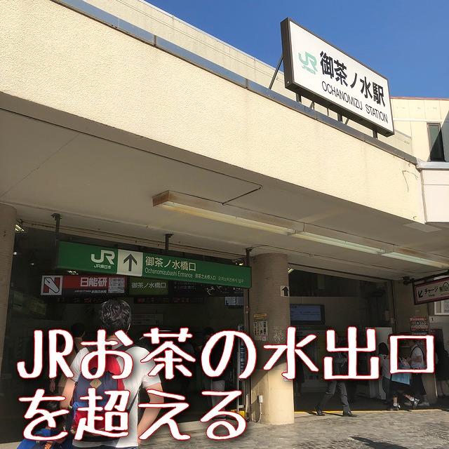 JRお茶ノ水駅を左手