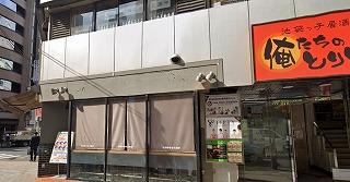 東京都豊島区南池袋1-20-9