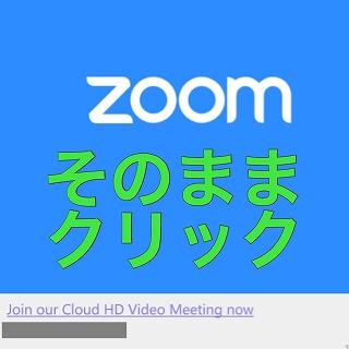 ZOOMの参加URL
