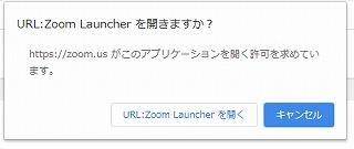 Zoom Launcherを開く
