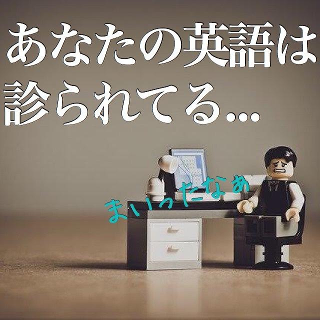 オフィスで話す英語はみられている