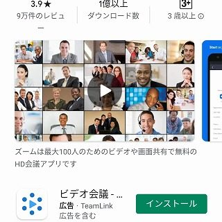 AndroidでZoomアプリ
