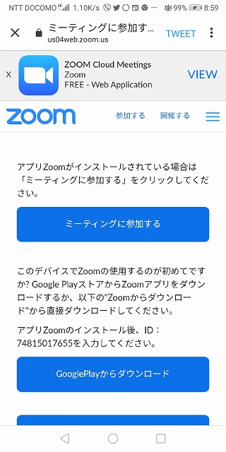 AndroidでZoomアプリ2