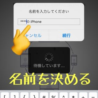 iphoneでZoomアプリ3