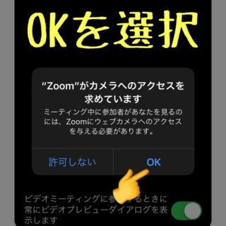 iphoneでZoomアプリ4