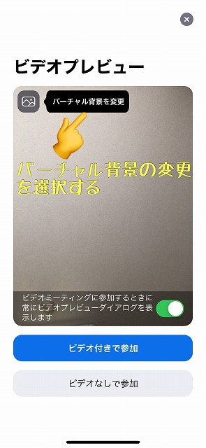 iphoneで背景を変更する