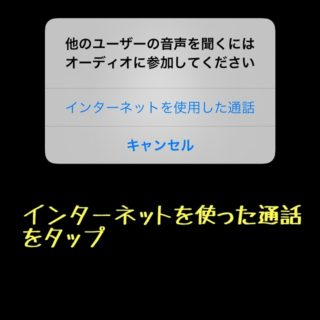 iphoneでZoomアプリ7