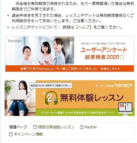 オンライン英会話hanasoの無料体験レッスン