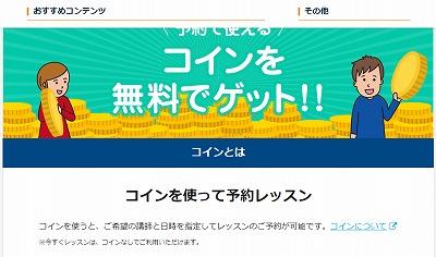 オンライン英会話ネイティブキャンプ/NativeCamp