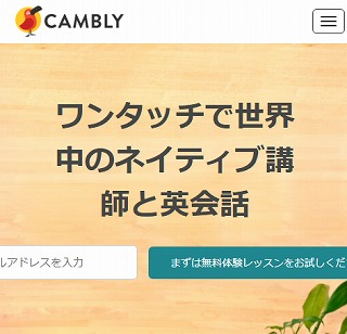 オンライン英会話CAMBLY