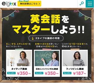 エイゴックス/eigox