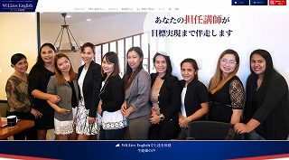オンライン英会話WiLLies_English(ウィリーズ英語塾)